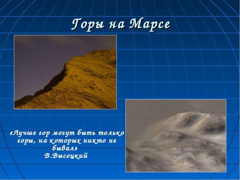 Горы на Марсе «Лучше гор могут быть только горы, на которых никто не бывал» В...