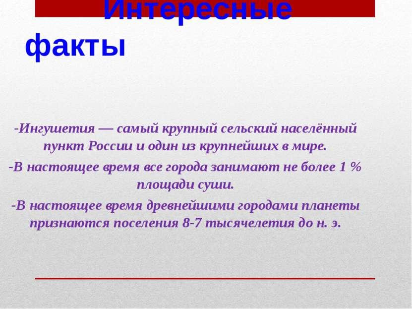 Интересные факты -Ингушетия — самый крупный сельский населённый пункт России ...