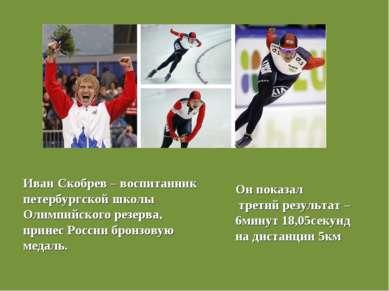 Иван Скобрев – воспитанник петербургской школы Олимпийского резерва, принес Р...