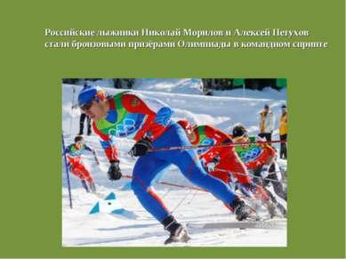 Российские лыжники Николай Морилов и Алексей Петухов стали бронзовыми призёра...