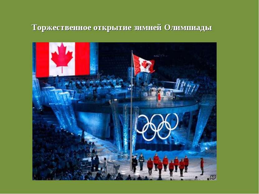 Торжественное открытие зимней Олимпиады