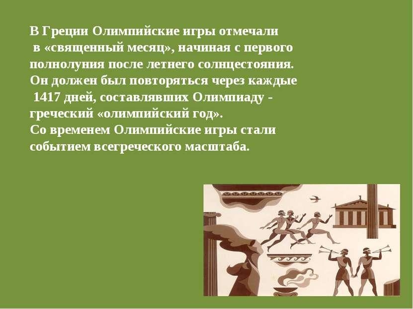 В Греции Олимпийские игры отмечали в «священный месяц», начиная с первого пол...