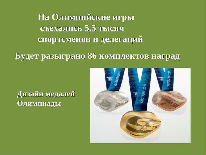 Будет разыграно 86 комплектов наград На Олимпийские игры съехались 5,5 тысяч ...