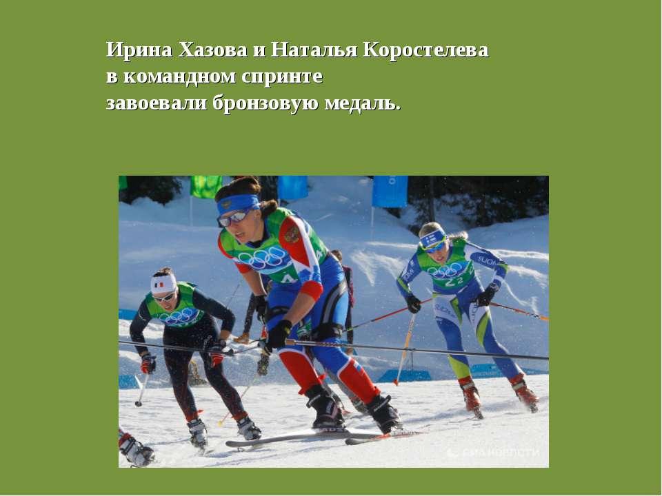 Ирина Хазова и Наталья Коростелева в командном спринте завоевали бронзовую ме...