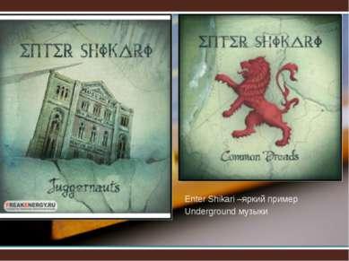 Enter Shikari –яркий пример Underground музыки