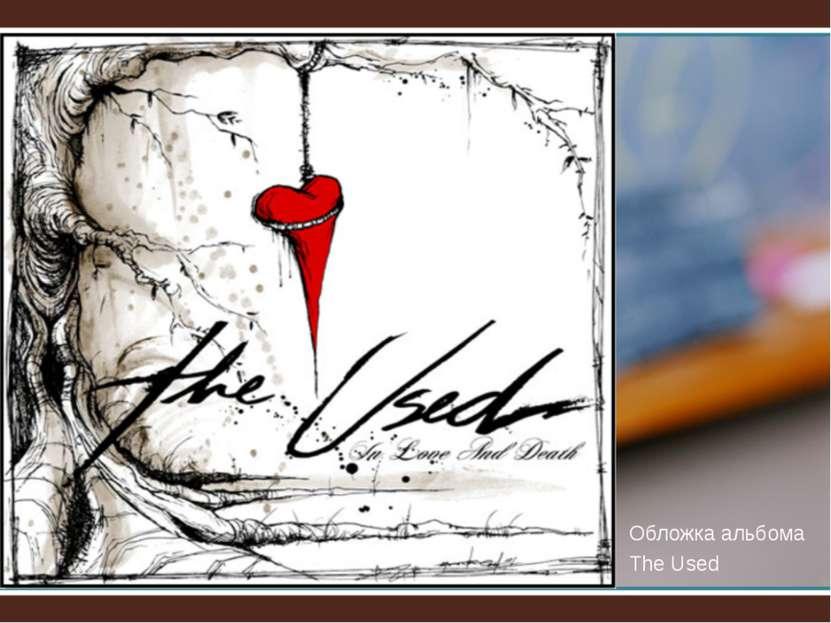 Обложка альбома The Used