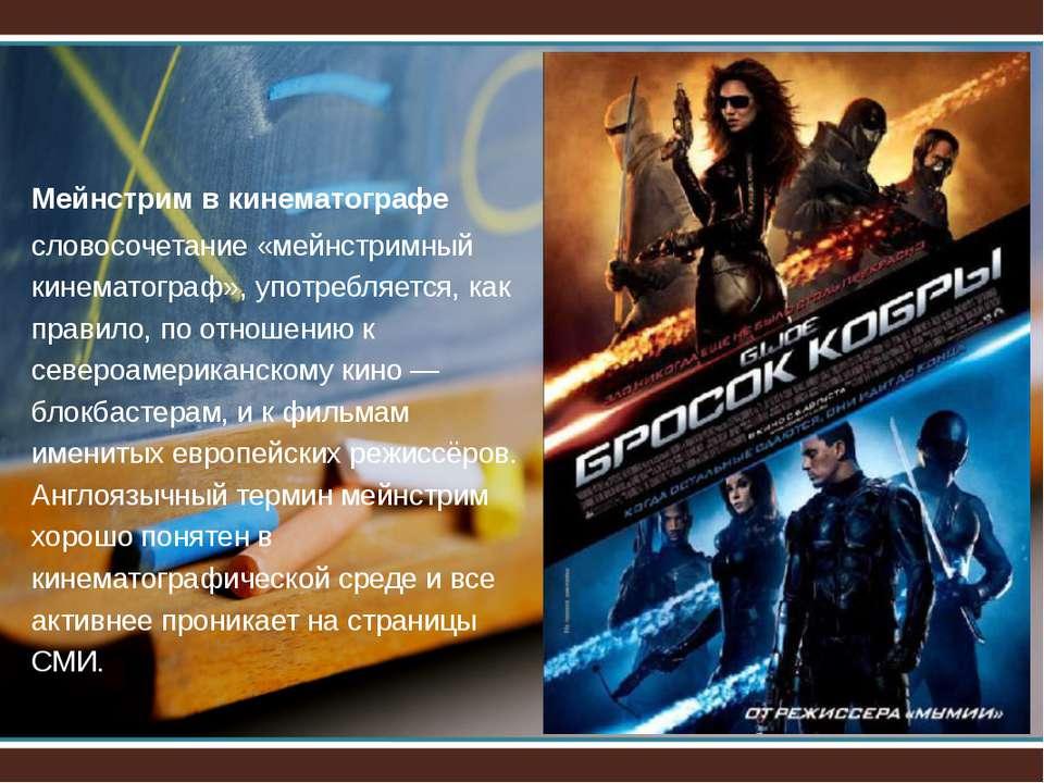 Мейнстрим в кинематографе словосочетание «мейнстримный кинематограф», употреб...
