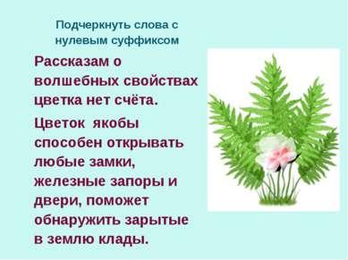 Подчеркнуть слова с нулевым суффиксом Рассказам о волшебных свойствах цветка ...