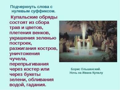 Подчеркнуть слова с нулевым суффиксом. Купальские обряды состоят из сбора тра...