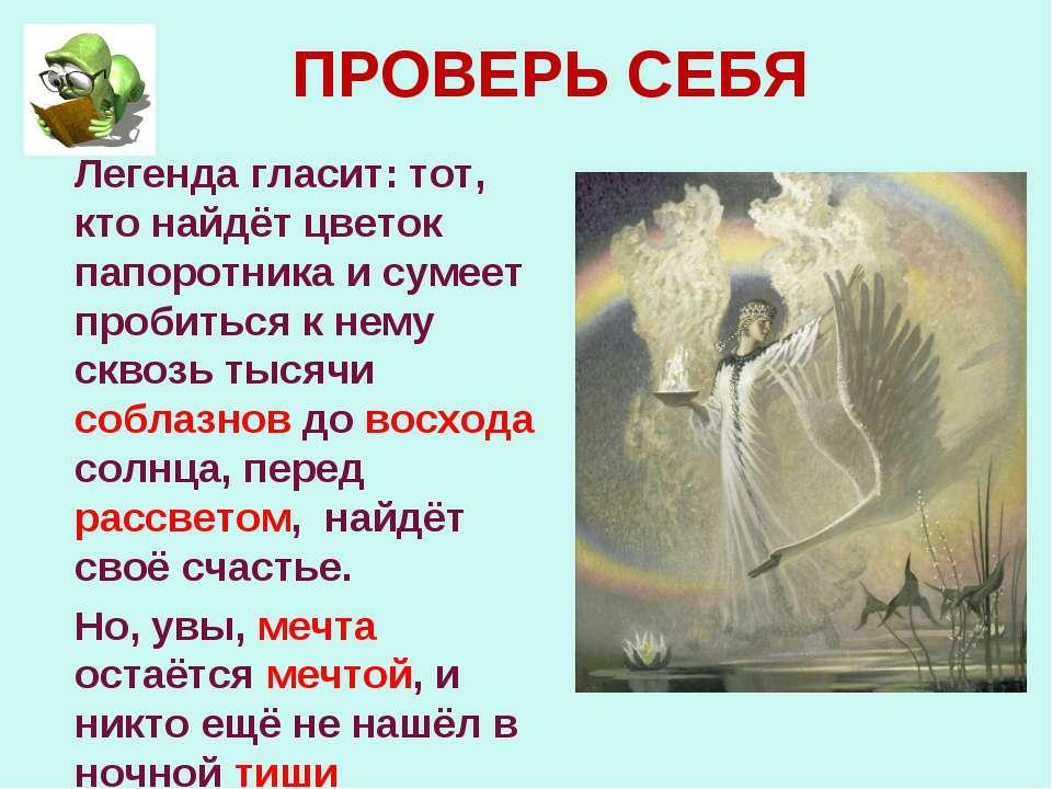 ПРОВЕРЬ СЕБЯ Легенда гласит: тот, кто найдёт цветок папоротника и сумеет проб...