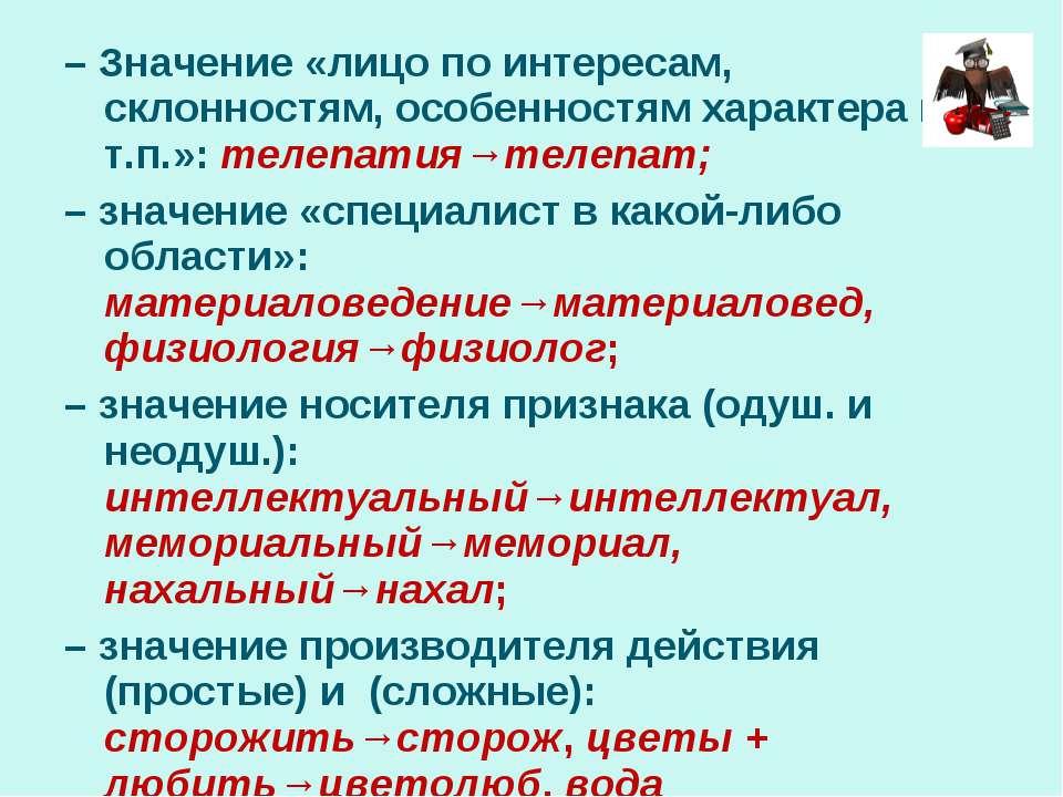 – Значение «лицо по интересам, склонностям, особенностям характера и т.п.»: т...