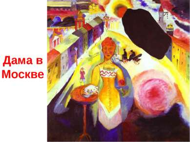 Дама в Москве