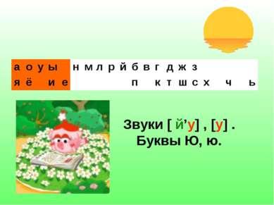 Звуки [ й'у] , [у] . Буквы Ю, ю. а о у ы н м л р й б в г д ж з я ё и е п к т ...
