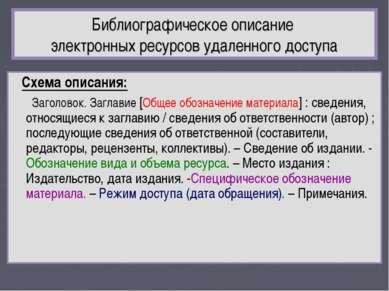 Библиографическое описание электронных ресурсов удаленного доступа Схема опис...
