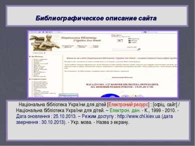 Библиографическое описание сайта Національна бібліотека України для дітей [Ел...