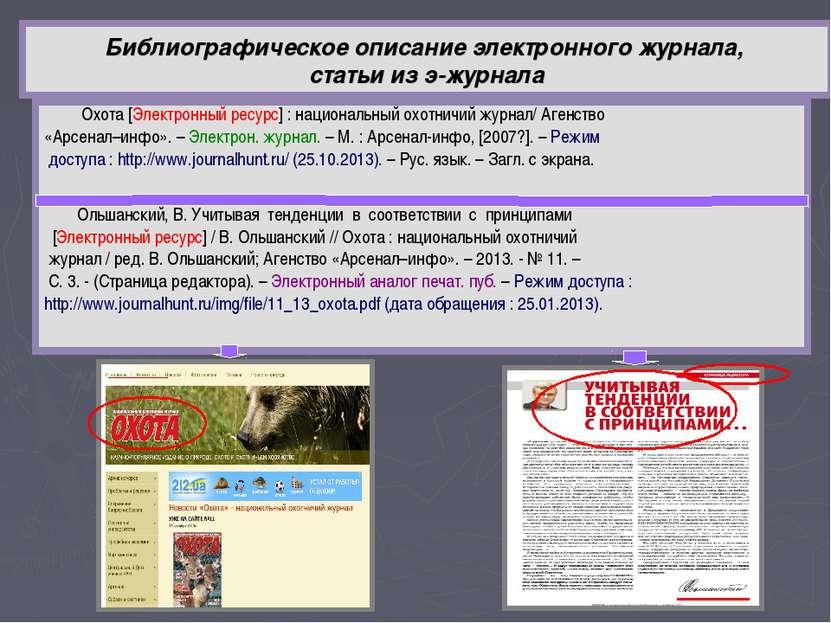 Охота [Электронный ресурс] : национальный охотничий журнал/ Агенство «Арсенал...