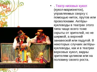 . Театр низовых кукол (кукол-марионеток), управляемых сверху с помощью ниток,...