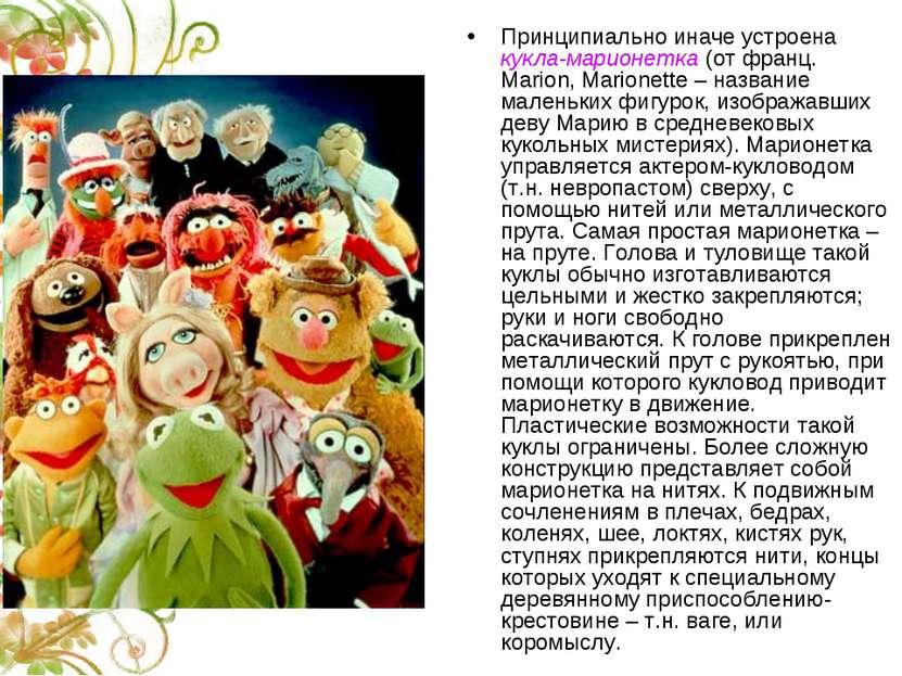 Принципиально иначе устроена кукла-марионетка (от франц. Marion, Marionette –...