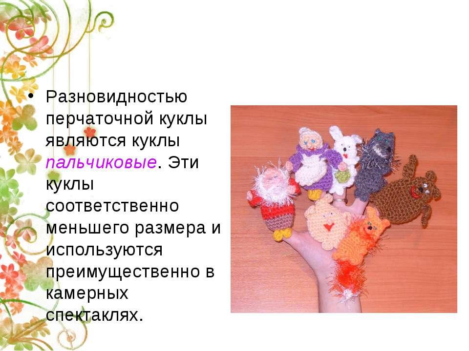 Разновидностью перчаточной куклы являются куклы пальчиковые. Эти куклы соотве...