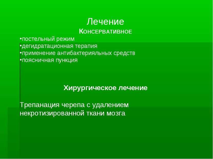 Лечение КОНСЕРВАТИВНОЕ постельный режим дегидратационная терапия применение а...