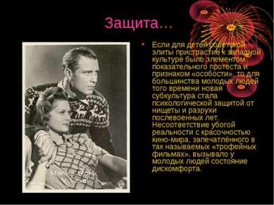 Защита… Если для детей советской элиты пристрастие к западной культуре было э...