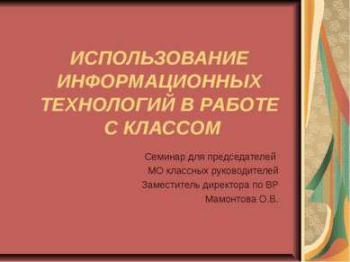 ИСПОЛЬЗОВАНИЕ ИНФОРМАЦИОННЫХ ТЕХНОЛОГИЙ В РАБОТЕ С КЛАССОМ Семинар для предсе...