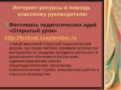Интернет-ресурсы в помощь классному руководителю Фестиваль педагогических иде...