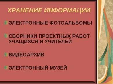 ХРАНЕНИЕ ИНФОРМАЦИИ ЭЛЕКТРОННЫЕ ФОТОАЛЬБОМЫ СБОРНИКИ ПРОЕКТНЫХ РАБОТ УЧАЩИХСЯ...