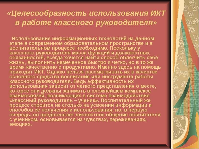 «Целесообразность использования ИКТ в работе классного руководителя» Использо...