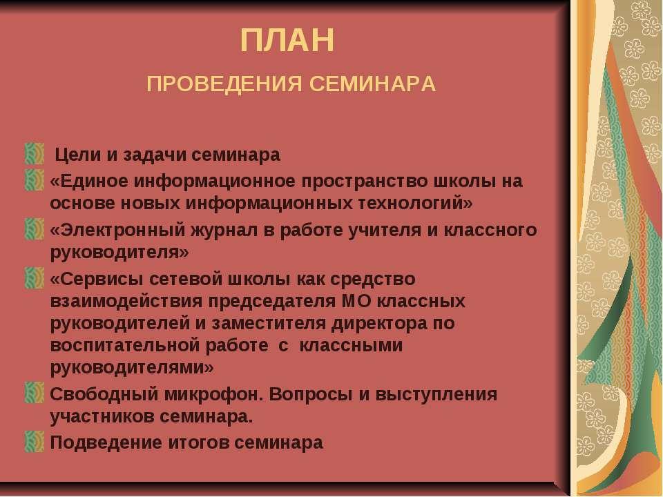 ПЛАН ПРОВЕДЕНИЯ СЕМИНАРА Цели и задачи семинара «Единое информационное простр...