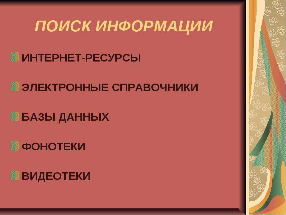 ПОИСК ИНФОРМАЦИИ ИНТЕРНЕТ-РЕСУРСЫ ЭЛЕКТРОННЫЕ СПРАВОЧНИКИ БАЗЫ ДАННЫХ ФОНОТЕК...