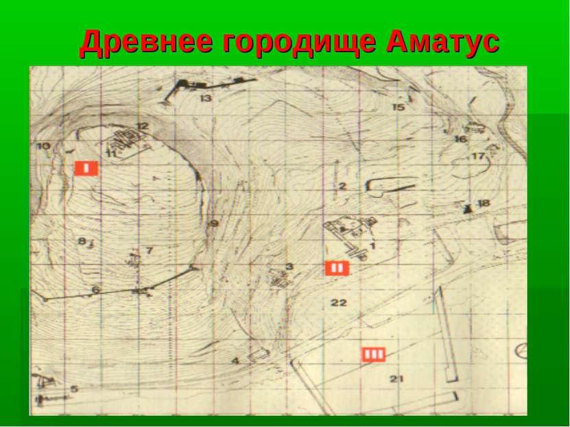 Древнее городище Аматус