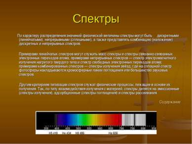 Спектры По характеру распределения значений физической величины спектры могут...