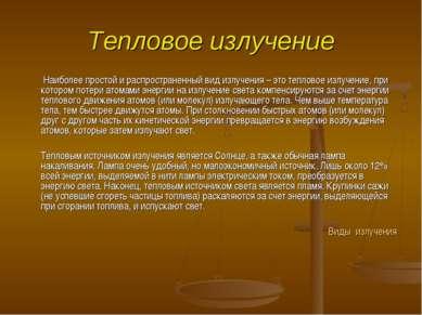 Тепловое излучение Наиболее простой и распространенный вид излучения – это те...