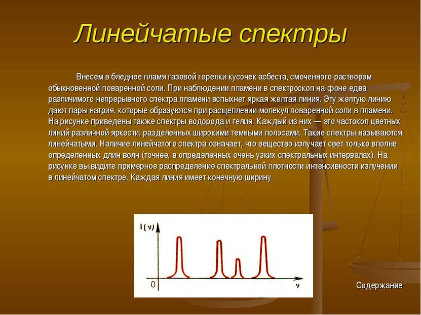 Линейчатые спектры Внесем в бледное пламя газовой горелки кусочек асбеста, см...