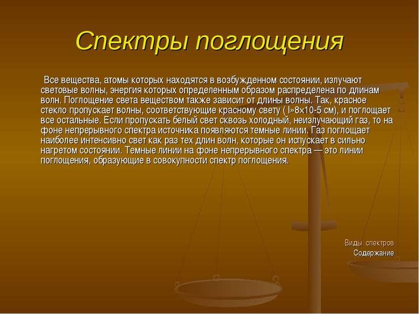 Спектры поглощения Все вещества, атомы которых находятся в возбужденном состо...