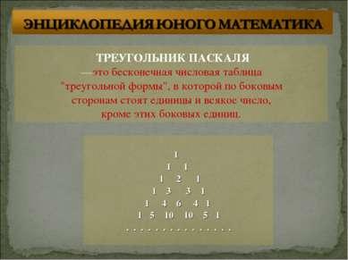 """ТРЕУГОЛЬНИК ПАСКАЛЯ —это бесконечная числовая таблица """"треугольной формы"""", в ..."""