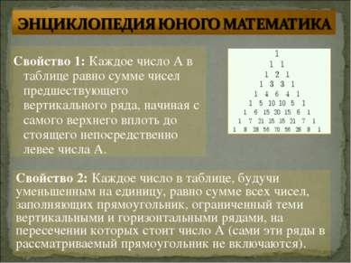 Свойство 1: Каждое число А в таблице равно сумме чисел предшествующего вертик...