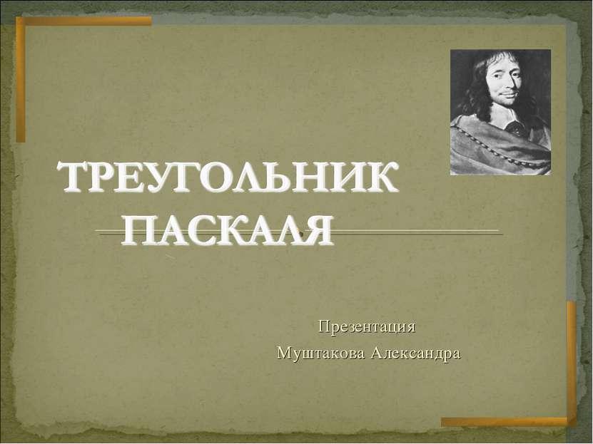 Презентация Муштакова Александра
