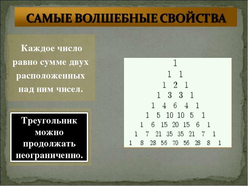 Каждое число равно сумме двух расположенных над ним чисел.