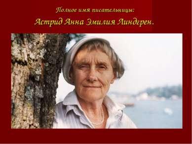 Полное имя писательницы: Астрид Анна Эмилия Линдгрен.