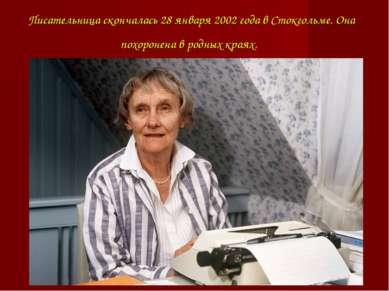 Писательница скончалась 28 января 2002 года вСтокгольме. Она похоронена вро...