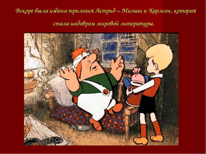 Вскоре была издана трилогия Астрид – Малыш и Карлсон, которая стала шедевром ...