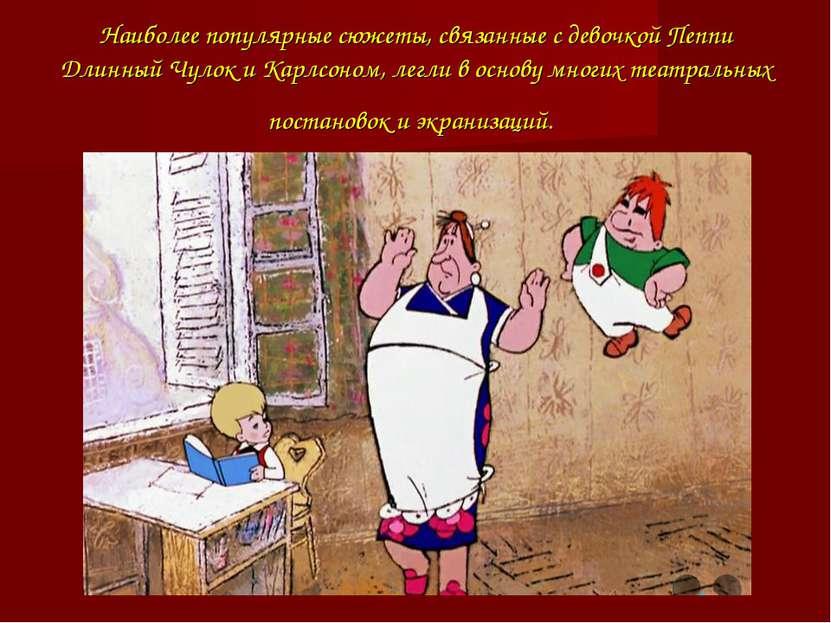 Наиболее популярные сюжеты, связанные сдевочкой Пеппи Длинный Чулок иКарлсо...