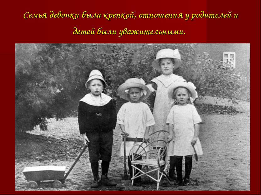 Семья девочки была крепкой, отношения у родителей и детей были уважительными.