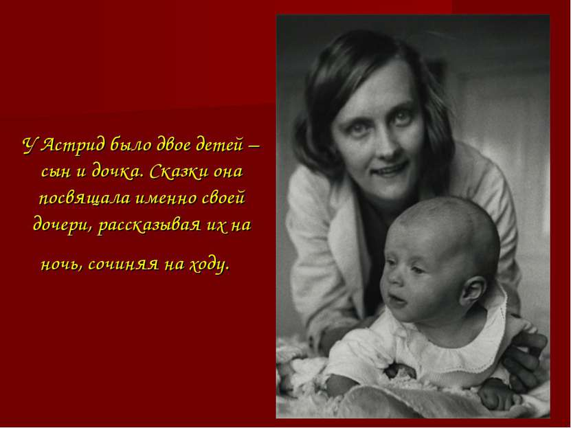 У Астрид было двое детей – сын и дочка. Сказки она посвящала именно своей доч...