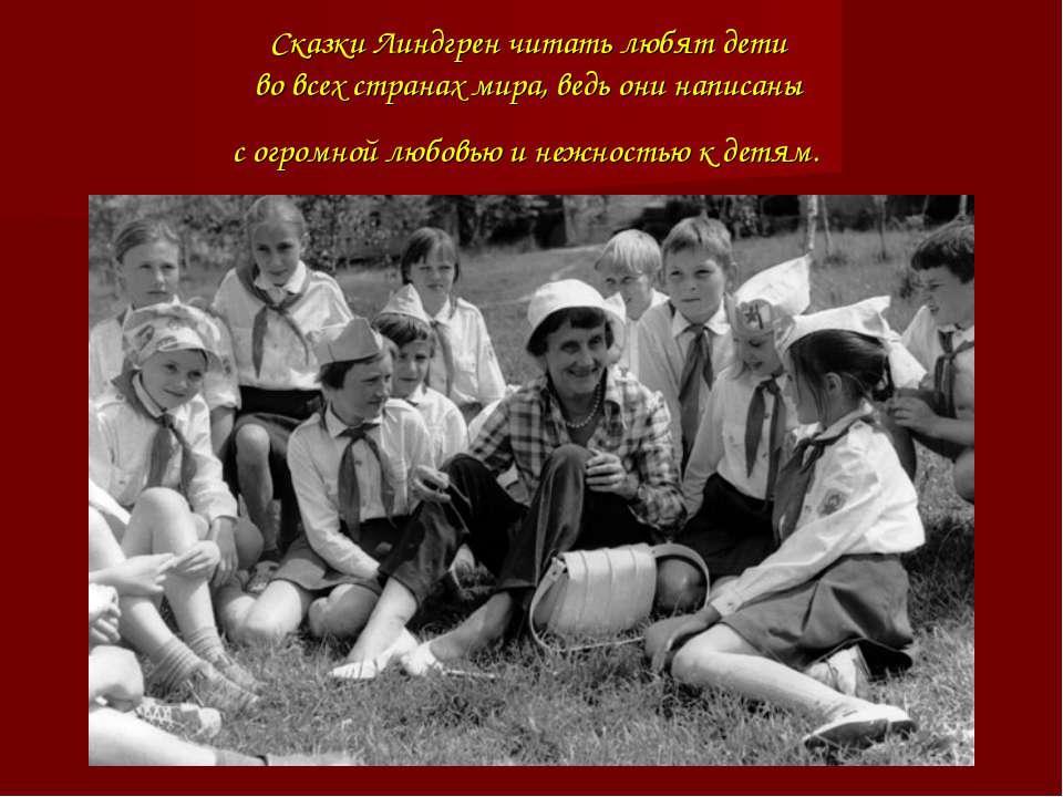 Сказки Линдгрен читать любят дети во всех странах мира, ведь они написаны с о...