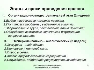 МОУ Николо-Шангская средняя школа имени А.А.Ковалева * Этапы и сроки проведен...