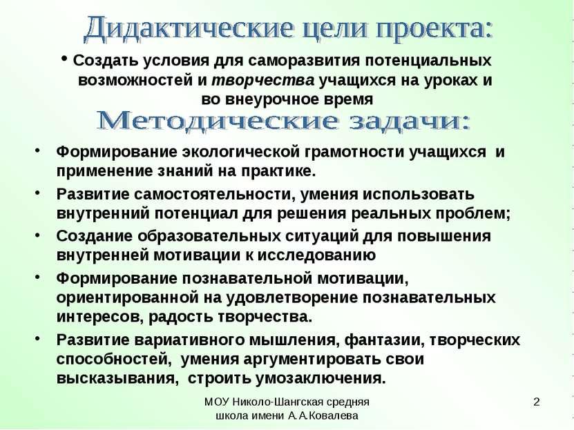 МОУ Николо-Шангская средняя школа имени А.А.Ковалева * Формирование экологиче...