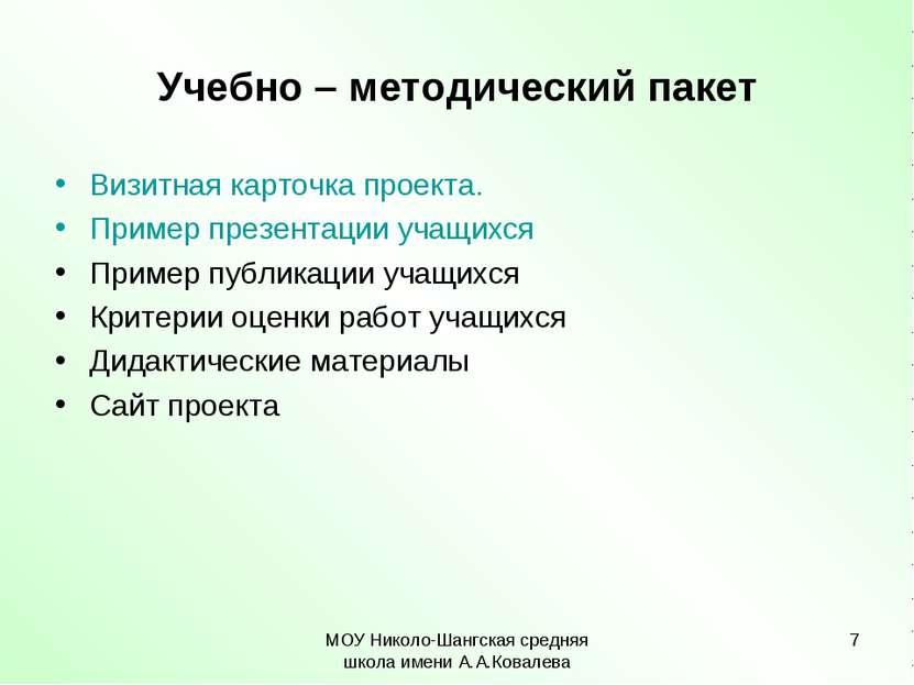 МОУ Николо-Шангская средняя школа имени А.А.Ковалева * Учебно – методический ...
